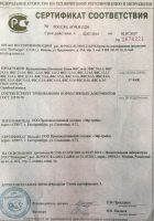 блоки фбс сертификат