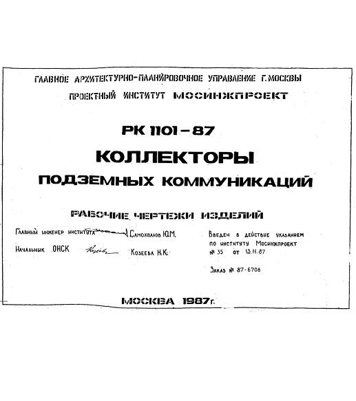 Альбом РК 1101-87