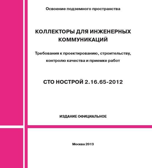 Требования к проектированию и строительству 2.16.65-2012