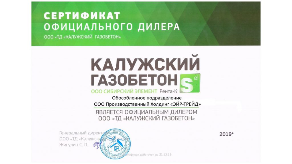 Сертификат дилера Эйр-Трейд Калужский газобетон