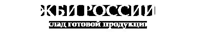 ЖБИ России | Москва
